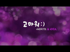 4MINUTE - 고마워) (Thank You))