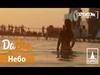 dabro - Небо (Fan video)