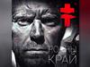 BRUTTO - Родны Край (Full Album | Audio)